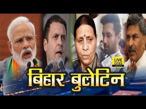 Bihar News : PM Modi Buxar , Rabri Devi Tweet, Rahul Gandhi Patna, Chirag Paswan, Election Campaign