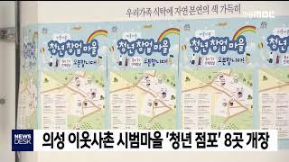 의성 이웃사촌 시범마을 청년점포 8곳 개장 / 안동MB…