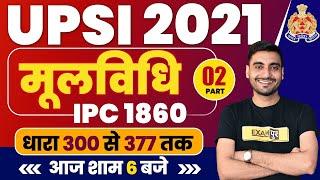 UPSI 2021 | UPSI MOOLVIDHI CLASS | धारा 300 से 377 तक | SECTION 300 TO 377 | MOOLVIDHI |BY VIVEK SIR