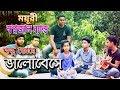 Bondhu Tore Bhalobeshe || বন্ধু তোরে ভালোবেসে || Moyuri || Shopnojal Band || Bangla New Song 2019