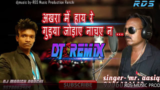 akhra me hai re guiya mane {dj remix} mix by dj manish ranchi 9570003464