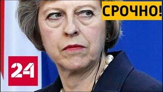 Великобритания высылает из страны 23 российских дипломата