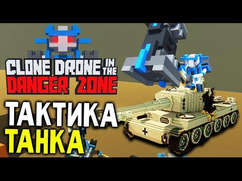 Clone Drone in the Danger Zone - КАК ПРЕВРАТИТЬ РОБОТА В ТАНК (обновление версия 0.5.2) #9