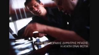 Video Dimitris Mpasis - Ein' o kaimos mou ena pouli // Δημήτρης Μπάσης - Ειν' ο καημός μου ένα πουλί download MP3, 3GP, MP4, WEBM, AVI, FLV November 2017