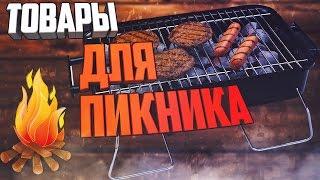 видео Товары для пикника и туризма