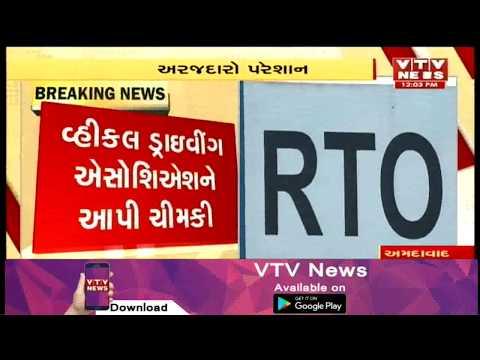 Ahmedabad RTOમાં Online Paymentના ધાંધિયા, Offline Payment લેવા અરજદારોની માગ | Vtv News