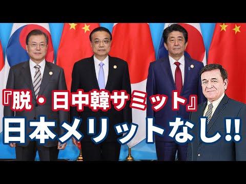 2020/12/14 日中韓首脳会談、日本が出席するメリットなし 脱・日中韓サミットへの視野も/ケント・ギルバート
