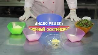 Видео рецепт Осетинского пирога с сыром и свекольными листьями | Пироги №1 доставка