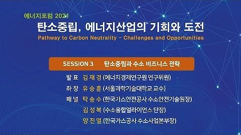 [에너지포럼2021] SESSION 3 탄소중립과 수소 비즈니스 전략
