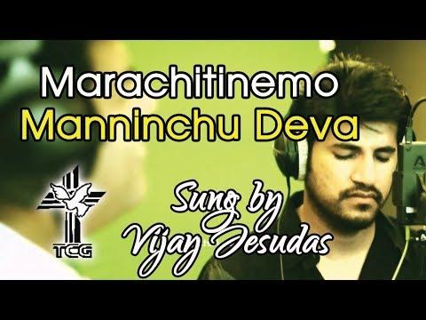 Marachitinemo|మరచితినేమో |Jaladi garu|Jesudas Telugu Christian songs|TCG