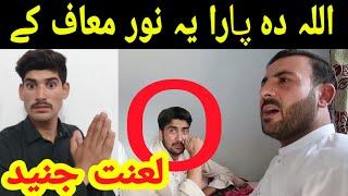 Tahir khan vs Junaid khan | My Message to Tahir khan