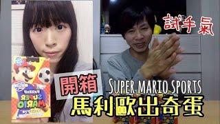 【玩具控4我】開箱日本的馬利歐出奇蛋・手拙的結果差點笑死我-(Super Mario Sports13+1)