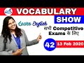 Vocabulary Dose #42 | 13  February 2020 | Daily English Vocabulary | For All Competitive Exams