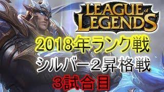【LoL実況】2018年のランクシルバー2昇格戦3試合目 thumbnail