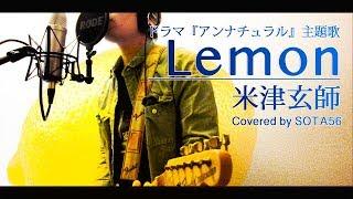 【フル歌詞mv】lemon米津玄師『アンナチュラル』主題歌【ひとりで完全再現コピー】