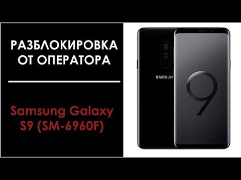 Разблокировка Samsung S9 (SM-960F) от оператора