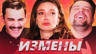 НАГЛЫЙ ОБМАН  НА ШОУ ИЗМЕНЫ feat. ЮЛИК
