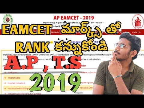 EAMCET RANK ESTIMATION BY YOUR EAMCET MARKS,IPE WEIGHTAGE RANK PREDICTOR 2019 A.P,T.S EAMCET