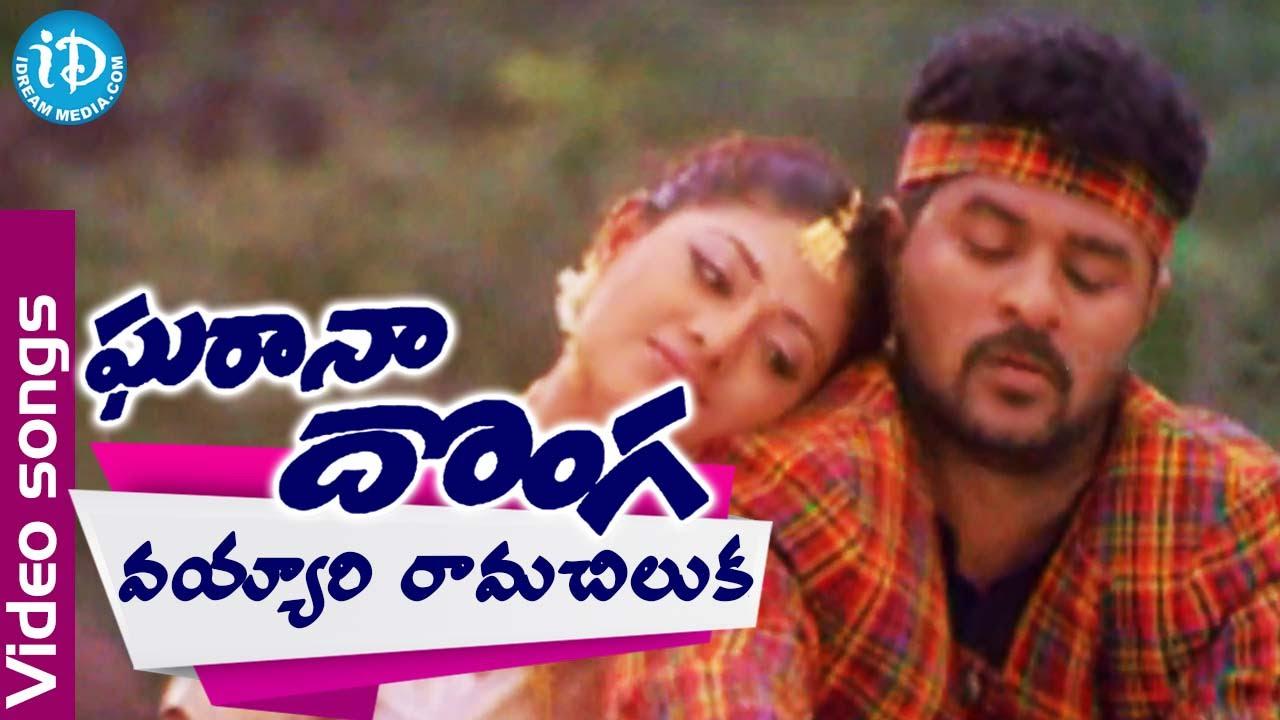 gharana donga movie songs vayari ramachelluka video song