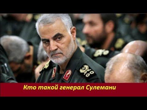 Кто такой генерал