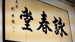 History of Wing Chun | Wing Chun
