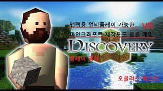 (Korean) 디스커버리 (퀘스트 앱랩) 마이크래프트…