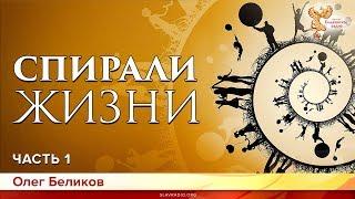 Спирали Жизни. Олег Беликов. Часть 1