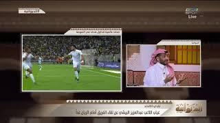 محمد عبدالجواد - من يشاهد طول السومة لا يعتقد أنه يستطيع تسجيل الهدف وهو لم يرى المرمى #الديوانية