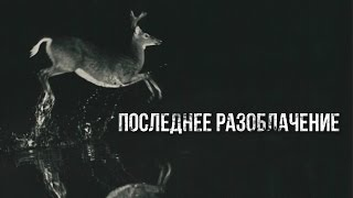 YOUTUBE CRITIC #10 - #ПОТУСТОРОННИЕВРУТ (разоблачение канала потусторонние 18+)