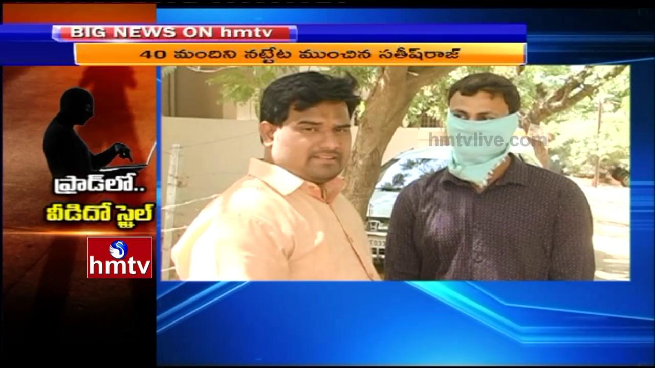 Download Satish Raj Cheats Unemployed People In Karimnagar | HMTV Special Story