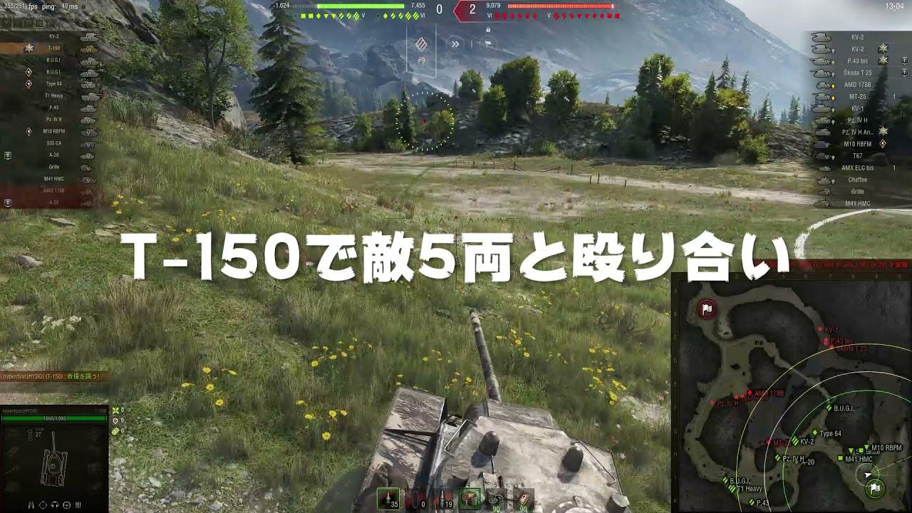 T-150重戦車で敵5両と殴り合い! ワールドオブタンクス WoT