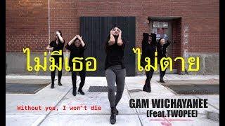 """ชวนฝรั่งเต้นเพลงไทย """"ไม่มีเธอ ไม่ตาย"""" Gam Wichayanee TWOPEE l DANCE Choreography"""