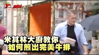 米其林大廚教你如何煎出完美牛排 | 台灣蘋果日報
