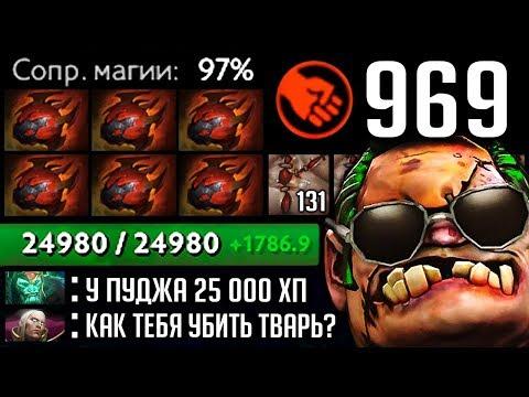 видео: ПУДЖ 25000 ХП И 1000 СИЛЫ МИРОВОЙ РЕКОРД  | pudge dota 2
