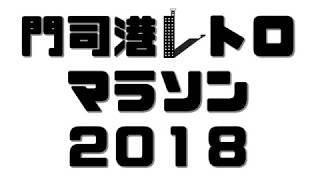 【3分】Vol.2門司港レトロマラソン2018ダイジェスト