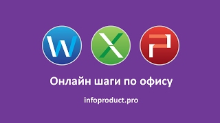 Word Excel Powerpoint - видео уроки онлайн