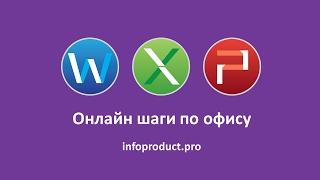 Word Excel Powerpoint - видео уроки онлайн(Бесплатное онлайн обучение необходимым навыкам работы в программах Word, Excel, Powerpoint. Смотрите также на https://infop..., 2017-02-04T09:42:38.000Z)