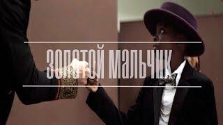 Download ЛСП – Золотой мальчик Mp3 and Videos