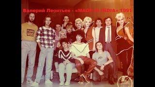 Валерий Леонтьев - фильм-концерт «MADE IN INDIA», 1989 год