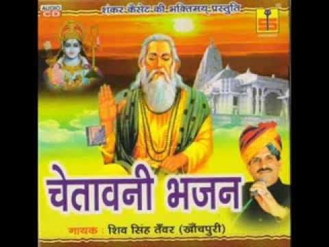 Bhagato Ne Mohe ( SHIV SINGH TANWAR )