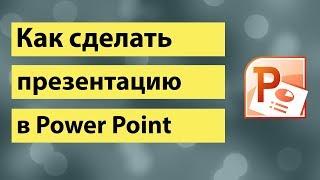 как сделать Презентацию в Power Point с живыми картинками