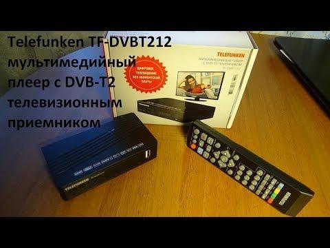 Telefunken TF-DVBT212 мультимедийный плеер с DVB-T2 телевизионным приемником