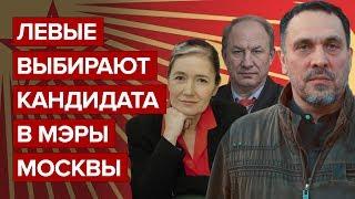 Левые выбирают кандидата в мэры Москвы