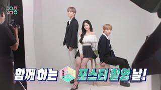 Download [쇼! 음악중심] 3MC👨👨👧 정우X민주X리노의 포스터 촬영현장을 공개합니다💕, MBC 210814 방송