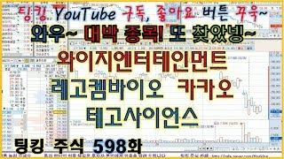 [장중방송] 와이지엔터테인먼트, 레고켐바이오, 카카오, 테고사이언스 - 주식 팅킹 (598화)