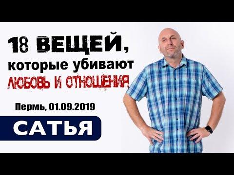 Сатья • 18 вещей, которые убивают любовь и отношения. Пермь, 01.09.2019
