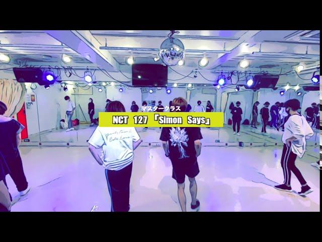 NCT 127「Simon Says」1週目が終わりました【K-POPダンススクール東京】