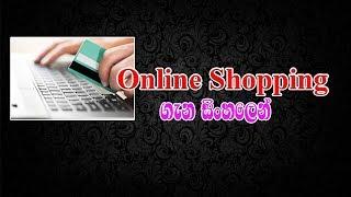 Online Shopping  ගැන සිංහලෙන්