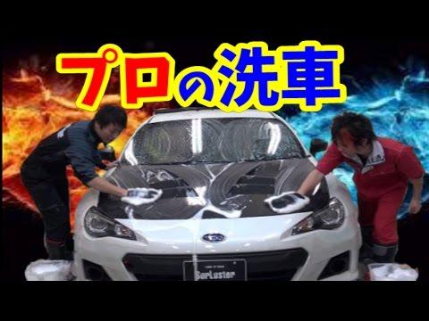 【シュアラスター】プロが教える正しい洗車方法