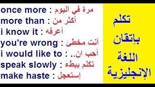 تعلم اللغة الإنجليزية :أجمل وأسهل طريقة لتتعلم اللغة الإنجليزية بسرعة بإستعمال بعض الجمل الشائعة